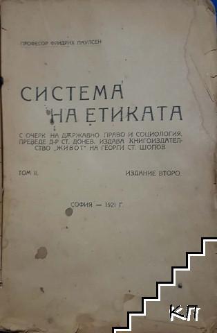 Система на етиката съ очеркъ на държавното право и социология въ два тома. Томъ 2