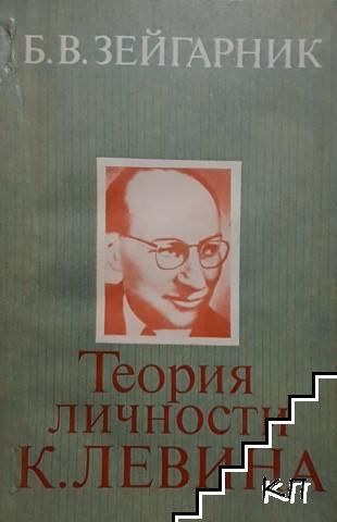 Теория личности К. Левина