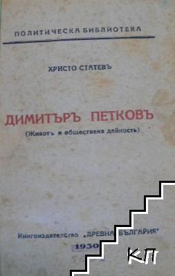 Димитъръ Петковъ / Найчо Цановъ / Дим. Благоевъ (Дядото)