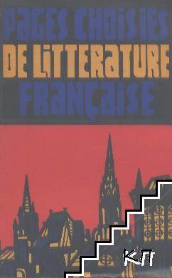 Избранные страницы французкой литературы