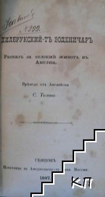 Подвигътъ на Пиерина / Страстното подлудявание на Велледа / Повесть / Иванъ Лангъ