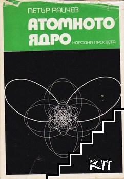 Атомното ядро