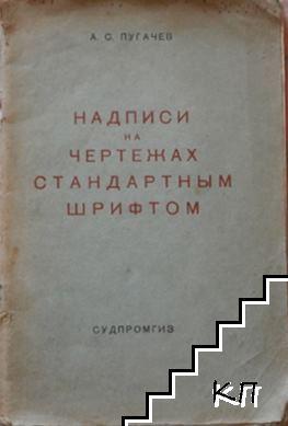 Надписи на чертежах стандартным шрифтом