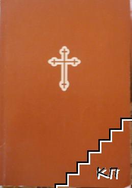 Библия, сиреч книгите на Свещеното писание на Новия завет