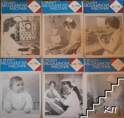 Среден медицински работник. Бр. 1-8 / 1976