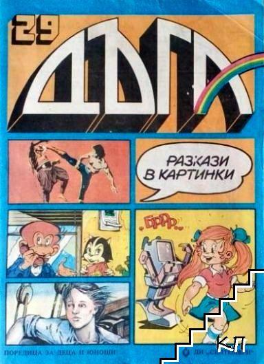 Дъга. Разкази в картинки. Бр. 29 / 1987