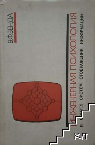 Инженерная психология и синтез систем отображения информации