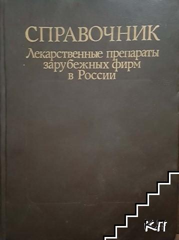 Справочник. Лекарственные препараты зарубежных фирм в России