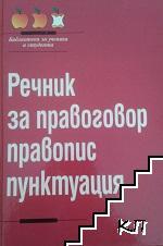 Речник за правоговор, правопис, пунктуация