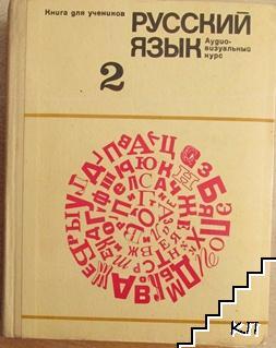 Русский язык. Часть 2