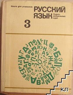 Русский язык. Часть 3