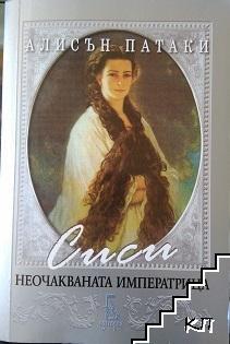 Сиси - неочакваната императрица