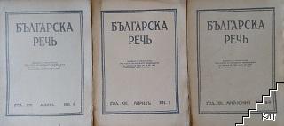 Българска речь. Кн. 6-8 / 1937-1939