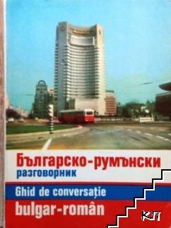 Българско-румънски разговорник / Ghid de conversație bulgar-român