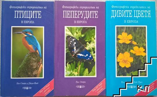 Фотографски определител на пеперудите в Европа / Фотографски определител на птиците в Европа / Фотографски определител на дивите цветя в Европа