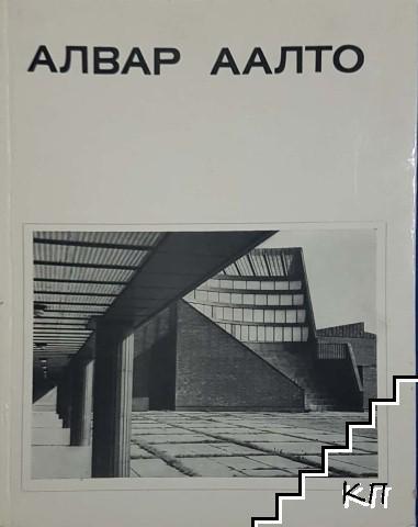 Алвар Аалто