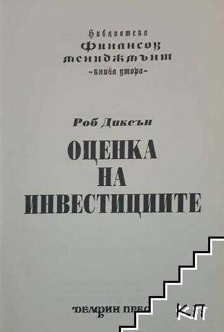 Финансов мениджмънт в три тома. Том 2: Оценка на инвестициите