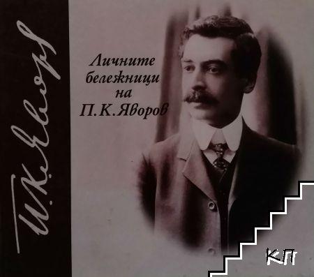 Личните бележници на П. К. Яворов
