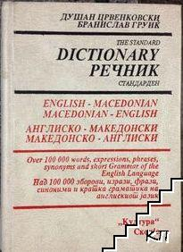 Англиско-македонски речник. Македонско-англиски речник