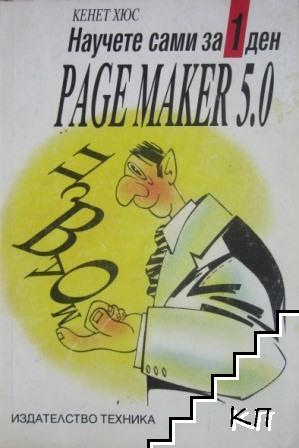Page Maker 5.0