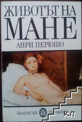 Животът на Мане