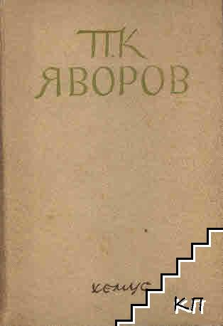 Събрани съчинения. Томъ 5: Неиздадени произведения