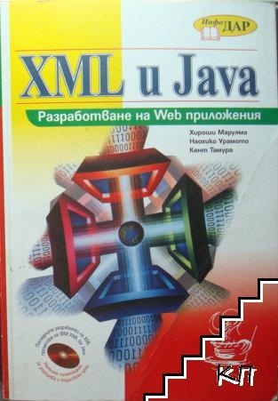 XML и Java
