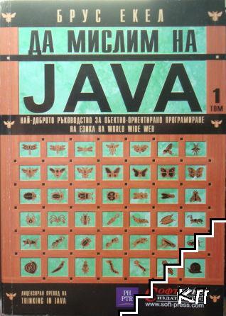 Да мислим на Java. Том 1