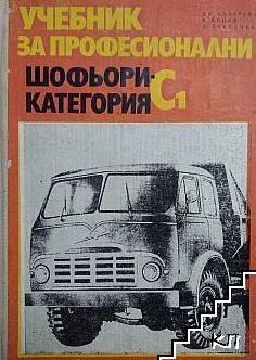Учебник за професионални шофьори - категория C1