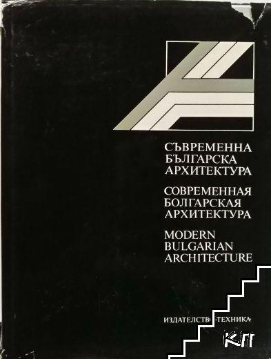 Съвременна българска архитектура