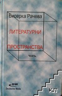 Литературни пространства