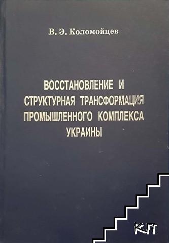 Восстановление и структурная трансформация промышленного комплекса Украины