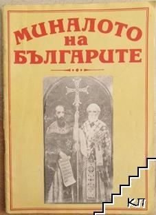 Миналото на българите