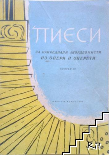 Пиеси за напреднали акордеонисти. Свитък 3: Из опери и оперети