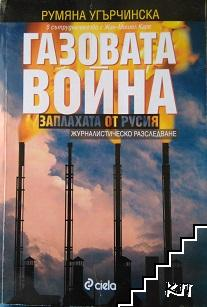Газовата война. Заплахата от Русия