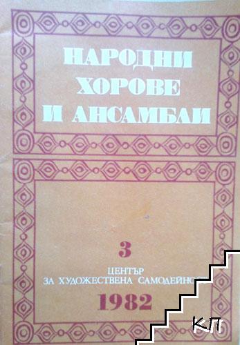 Народни хорове и ансамбли. Кн. 3 / 1982