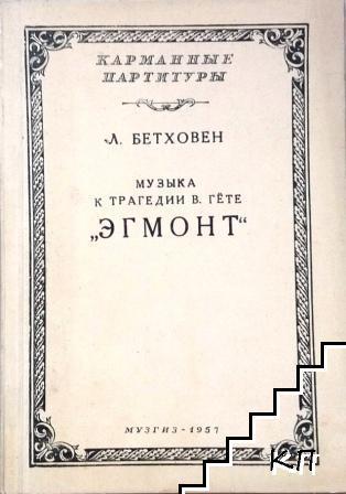 """Музыка к трагедии В. Гёте """"Эгмонт"""""""