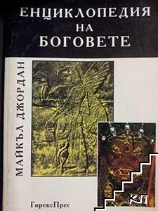 Енциклопедия на боговете