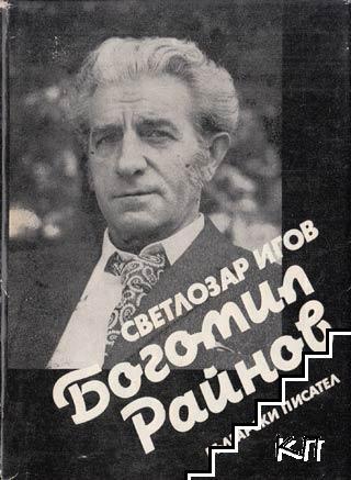 Богомил Райнов