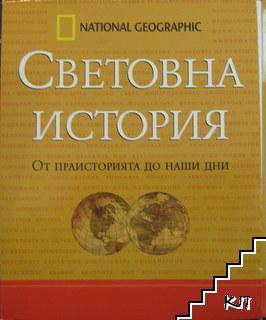 Световна история. Част 1-4