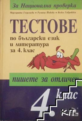 Тестове по български език и литература за 4. клас