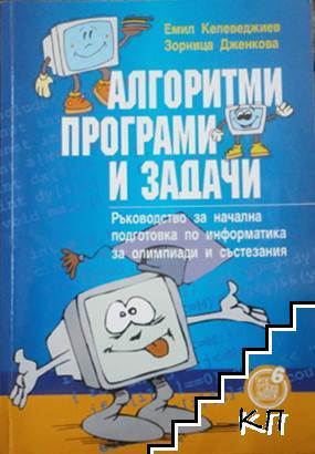 Алгоритми, програми и задачи