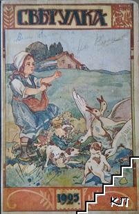 Светулка. Кн. 1-10 / 1925