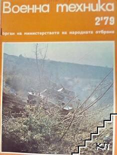 Военна техника. Бр. 2 / 1979
