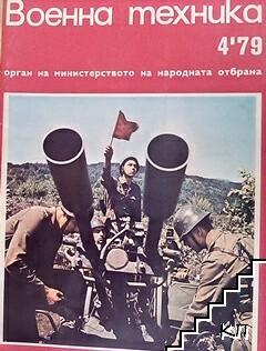 Военна техника. Бр. 4 / 1979
