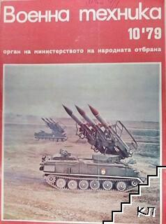 Военна техника. Бр. 10 / 1979