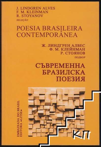 Poesia brasileira contemporânea / Съвременна бразилска поезия