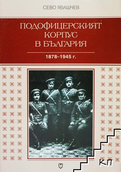 Подофицерският корпус в България 1878-1945 г.