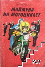 Маймуна на мотоциклет