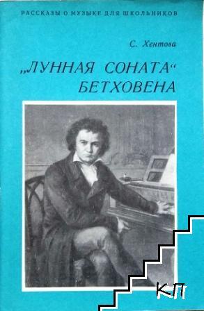 """""""Лунная соната"""" Бетховена"""
